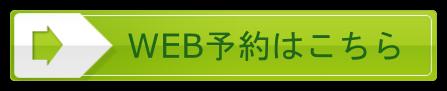 web-yoyaku-top