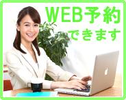 webホームページ予約