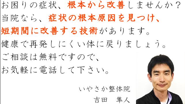 院長吉田です。様々な症状を根本原因から改善します。