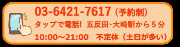 タップで電話:五反田駅、大崎駅から近い整体