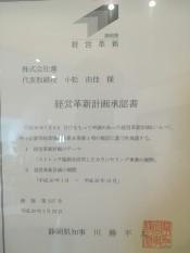 静岡県に認められた経営革新計画承認書